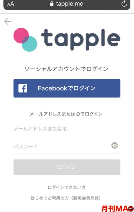タップルのブラウザ版のログイン画面