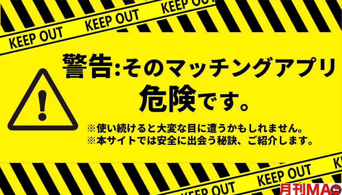 マッチングアプリ-危険