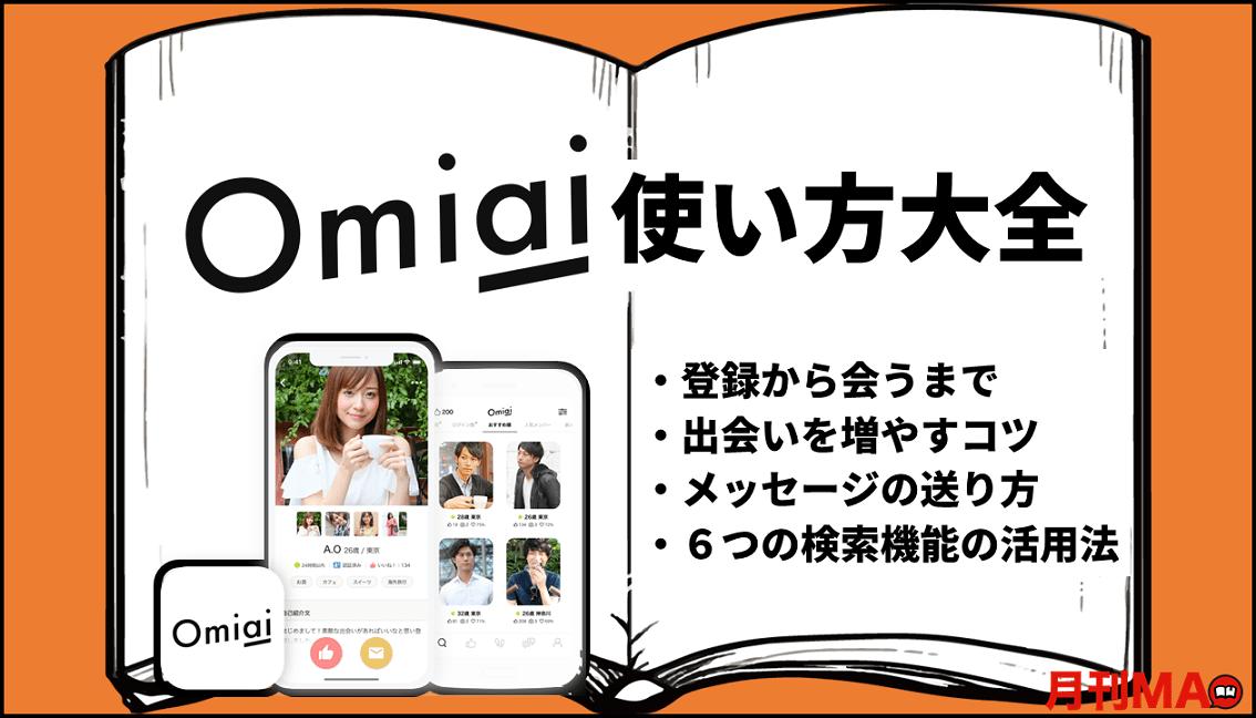 Omiai-使い方