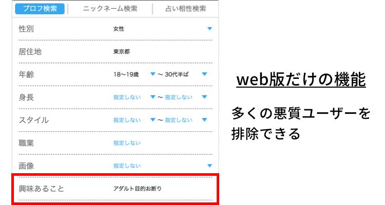 web版だけの機能