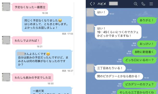 ハピメのメッセージ画面
