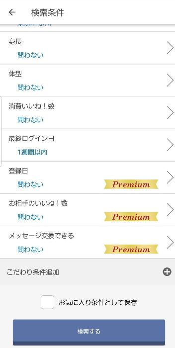 omiaiのプレミアムパックの条件検索