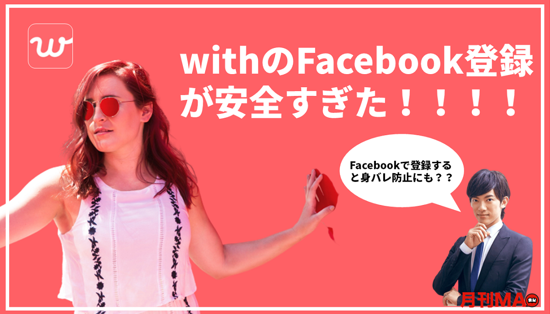 with-Facebook