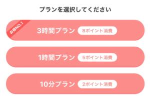 omiai -ハイライト-プラン