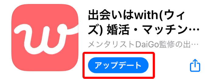 with-アップデート