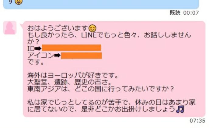 ハッピーメールのLINEID