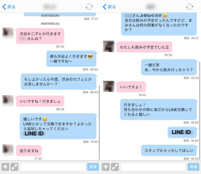 ハッピーメールのLINE交換成功例