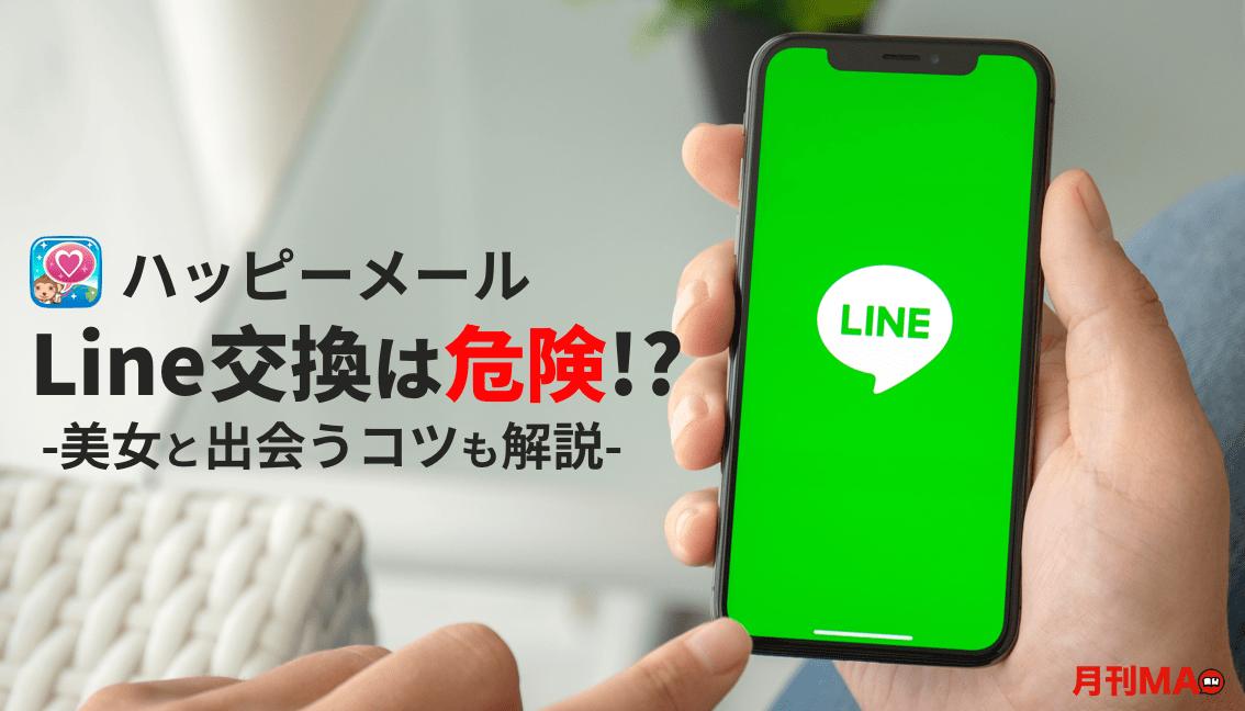 ハッピーメール Line交換