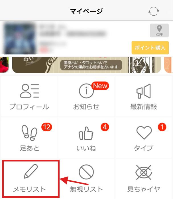ハッピーメール メモリスト①