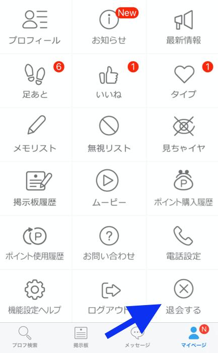 ハッピーメールアプリ退会手順①