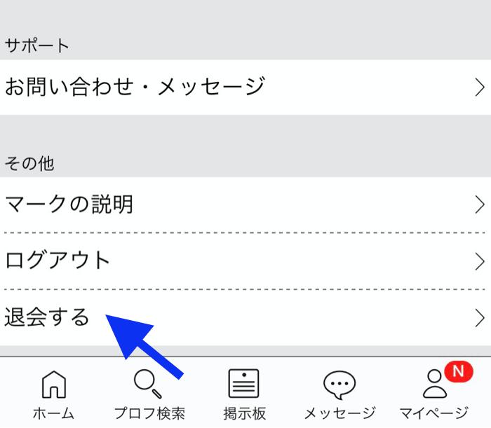ハッピーメールweb退会手順②