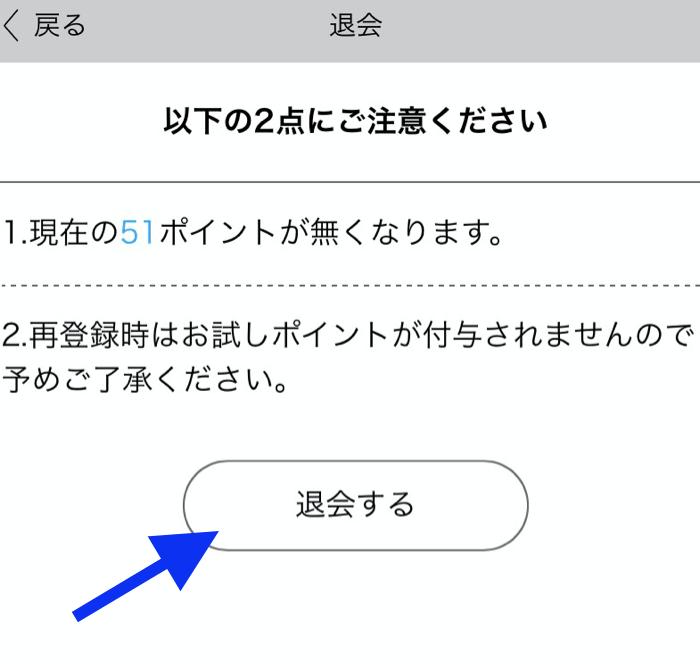 ハッピーメールweb退会手順③