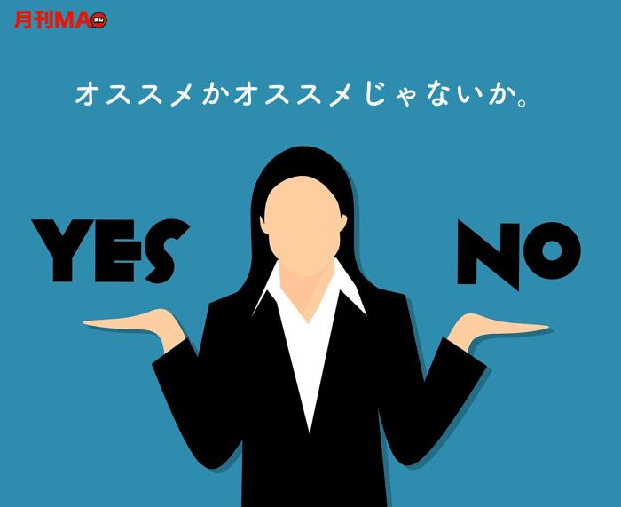yesかnoか