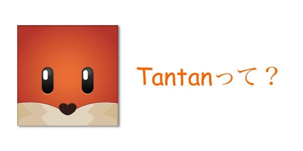 タンタンのアイコン