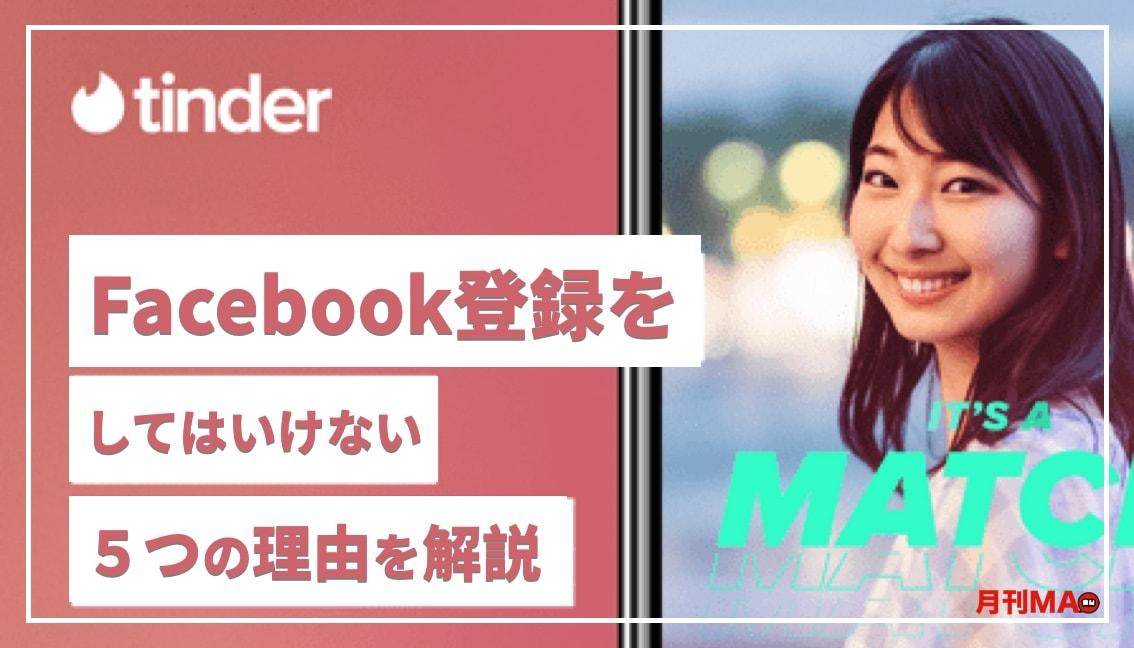 Tinder Facebook