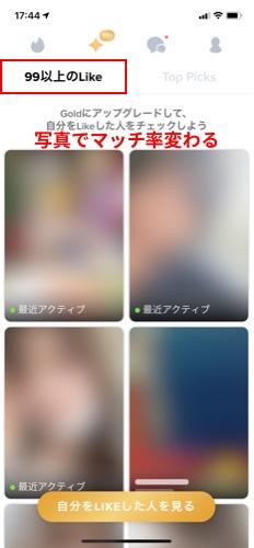 Tinder(ティンダー)は写真を送る必要ないプロフィールを作ろう
