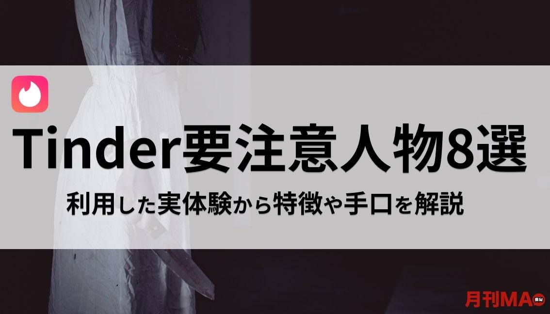Tinder(ティンダー)