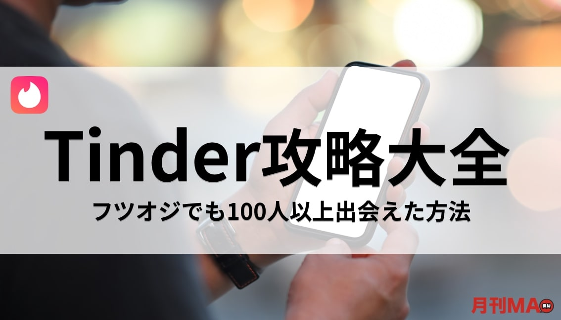 Tinder(ティンダー) 攻略サムネイル