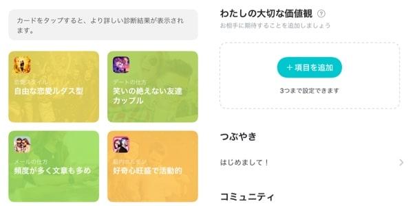 マッチングアプリを攻略する独自のアプリの機能を使う