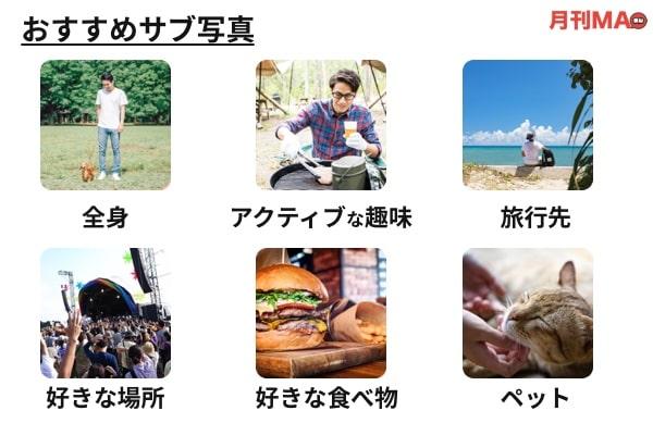 マッチングアプリのサブ写真