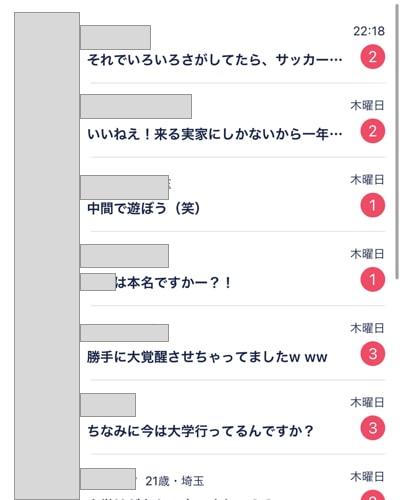 マッチングアプリ  ライン交換後 退会 女性 メッセージ画面