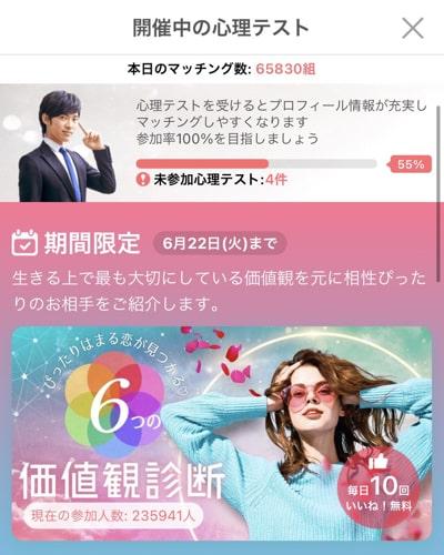 マッチングアプリ オタク with 心理テスト