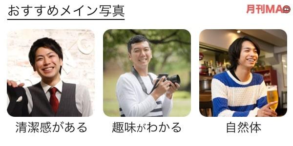 マッチングアプリ で好印象を与える写真