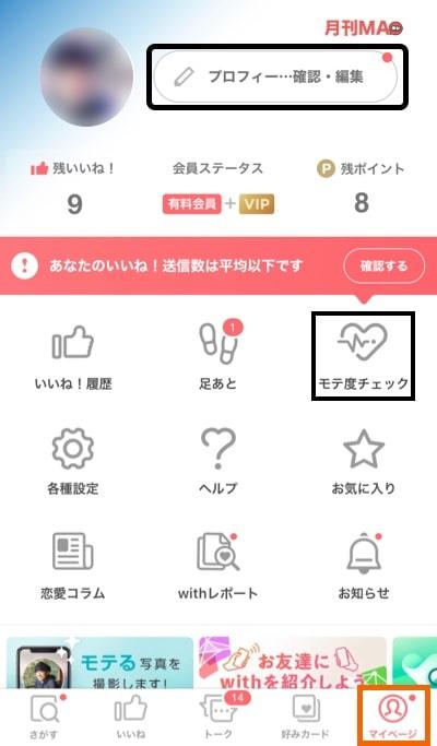 with マイページ機能