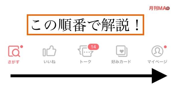 マッチングアプリwithのアプリ画面