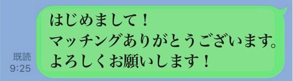 マッチングアプリの初回メッセージ例(テンプレ)